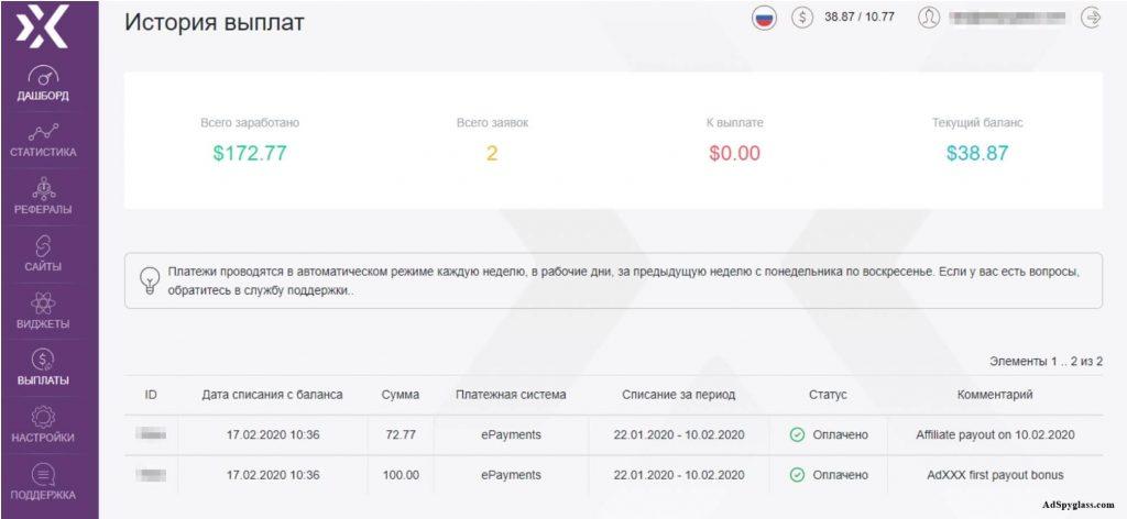 Adxxx payment proof