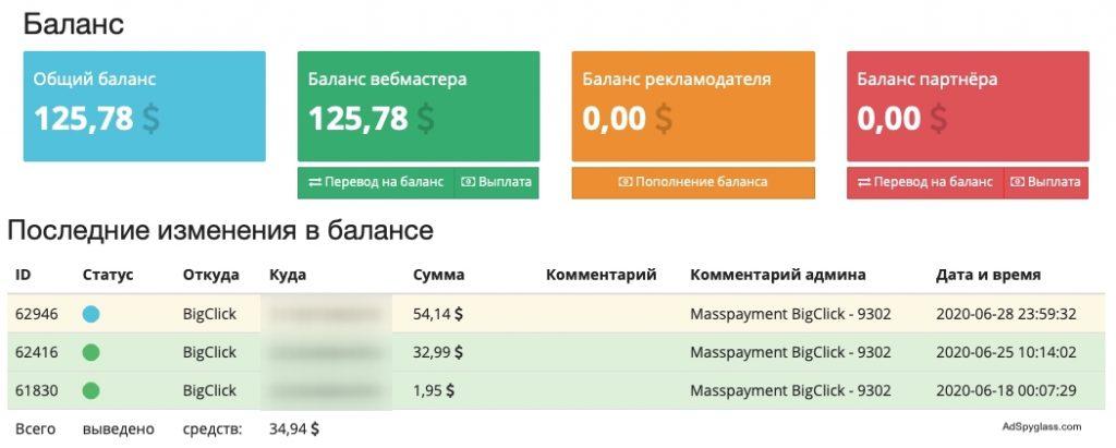 BigClick-payment